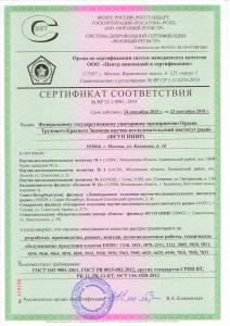 Новый сертификатСМК