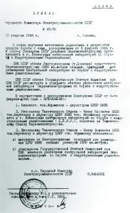 Приказ об организации ЦЛИР