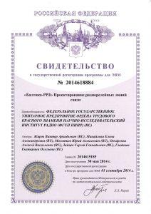 Свидетельство о государственной регистрации программы для ЭВМ №2014618884, дата регистрации 01.09.14 г.